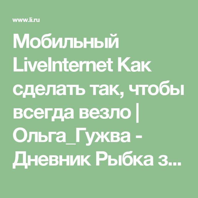 Мобильный LiveInternet  Как сделать так, чтобы всегда везло   Ольга_Гужва - Дневник Рыбка золотая.  