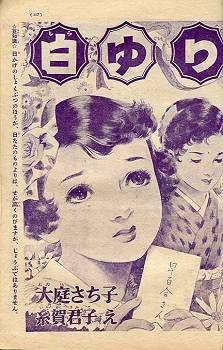 nakayosi1955-06-2.jpg (223×350)