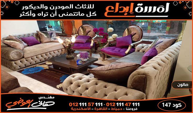 معارض صالونات مودرن Home Decor Decor Furniture