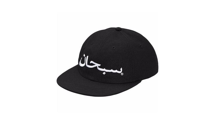 "Supreme Black ""Subhan / Supreme"" Arabic Logo 6-Panel Cap with receipt"