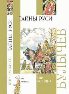Тайны Руси, Кир Булычев