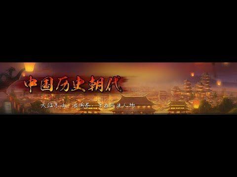 中國歷史廣播劇 16 -- 齊國內亂