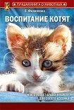 Воспитание котят. Начните читать книги Филиппова Елена в электронной онлайн библиотеке booksonline.com.ua. Читайте любимые книги с мобильного или ПК бесплатно и без регистрации.