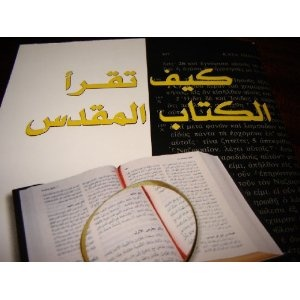 How to read the Bible / Arabic Booklet giving practical information on how we should read the Book / Christian Publishing - the Bible Society of Egypt / 10th printing / 2008 / 60 pages  Price: $9.99