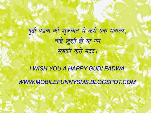 MOBILE FUNNY SMS: GUDI PADWA 2015  adult jokes, CLEAN JOKES, dirty jokes, funny jokes, good jokes, hindi jokes, joke of the day, JOKES, jokes for kids, JOKES IN HINDI, JOKES SMS, kids jokes, santa banta jokes, SARDAR JOKES, short jokes, SMS JOKES