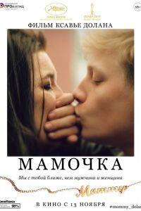 Мамочка / Mommy (2014) | Смотреть онлайн | Kinow.TV