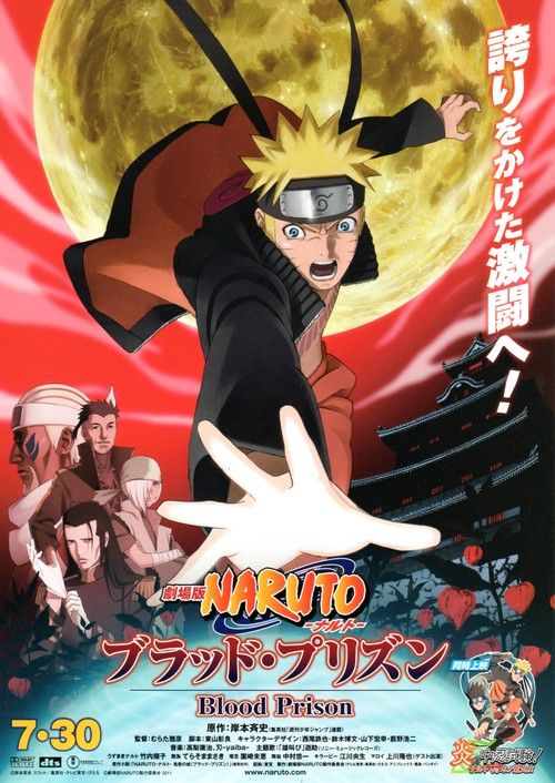 Watch Naruto Shippuden the Movie: Blood Prison 2011 Full Movie Online Free