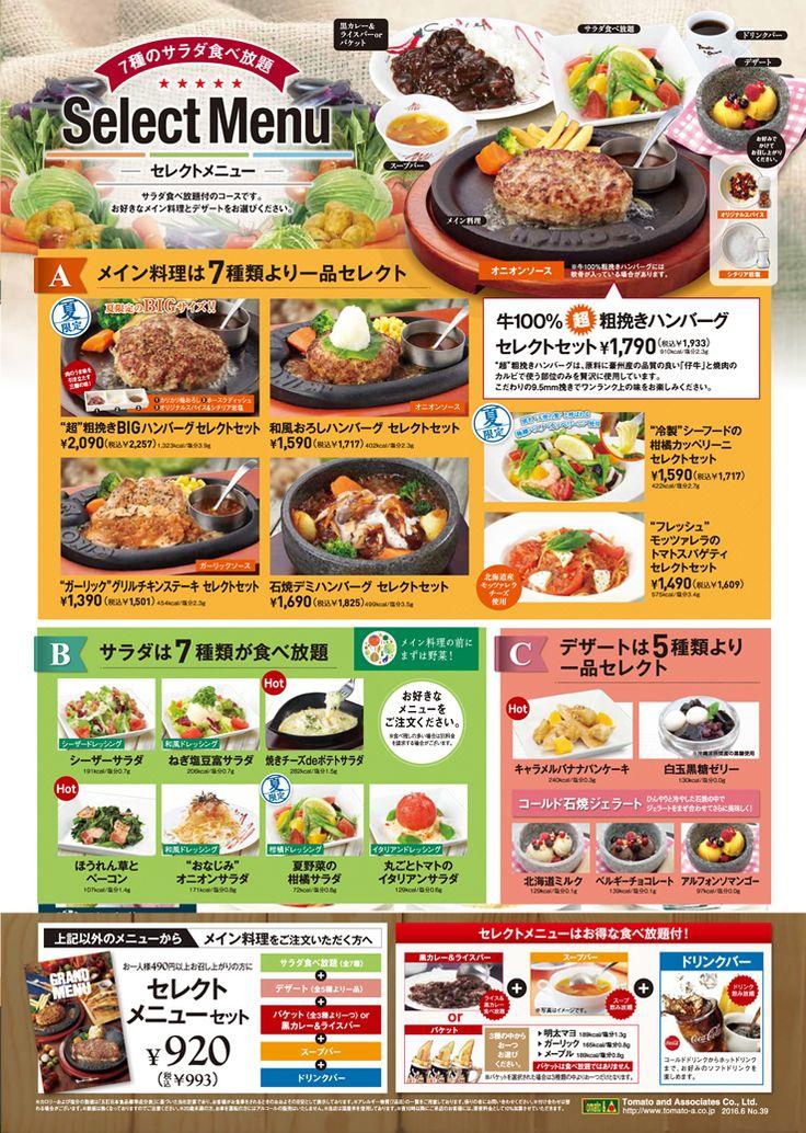 食べ放題付メニュー(サラダバー未実施店舗) - トマト&オニオン