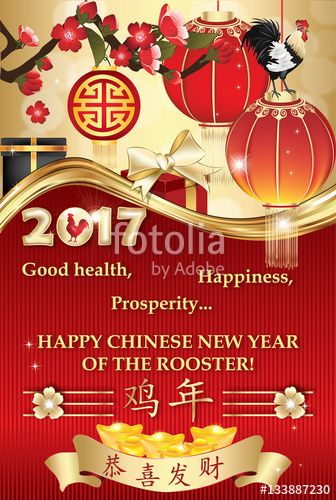 "Download the royalty-free photo ""Chinese New Year of the Rooster, 2017 - greeting card. Text: Year of the Rooster; Congratulations and Prosperity! Good Fortune.  Contains  paper lanterns, Tassel golden ingots, money. Print colors"" created by CTRLH at the lowest price on Fotolia.com. Browse our cheap image bank online to find the perfect stock photo for your marketing projects!"