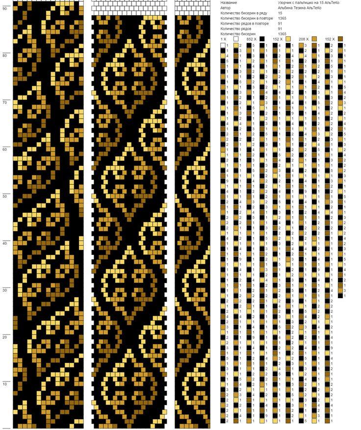 Узорчик с пальтишко на 15 АльТеКо  (2).png