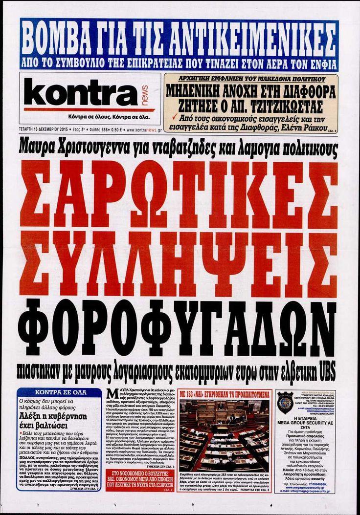Εφημερίδα KONTRA NEWS - Τετάρτη, 16 Δεκεμβρίου 2015