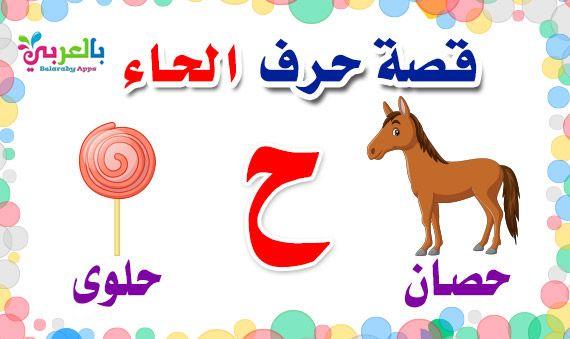 قصص الحروف العربية للاطفال حكايات بالعربي بالعربي نتعلم Arabic Alphabet For Kids Arabic Kids Arabic Language