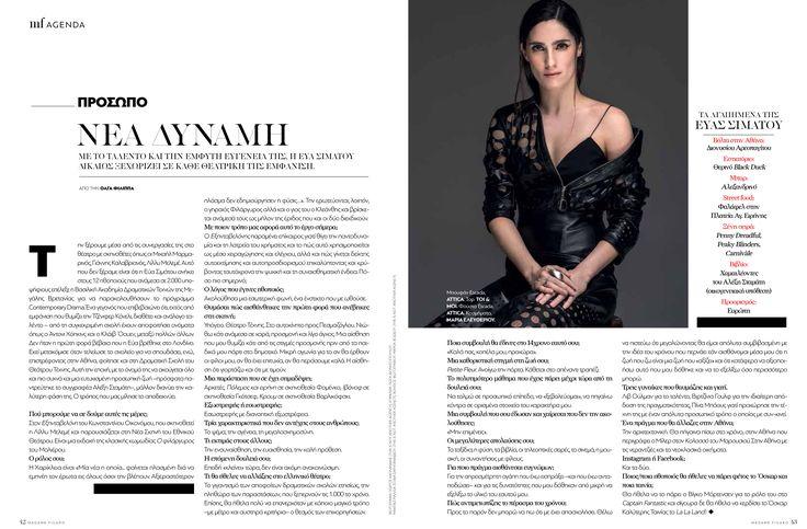 Eva Simatou @Madame Figaro