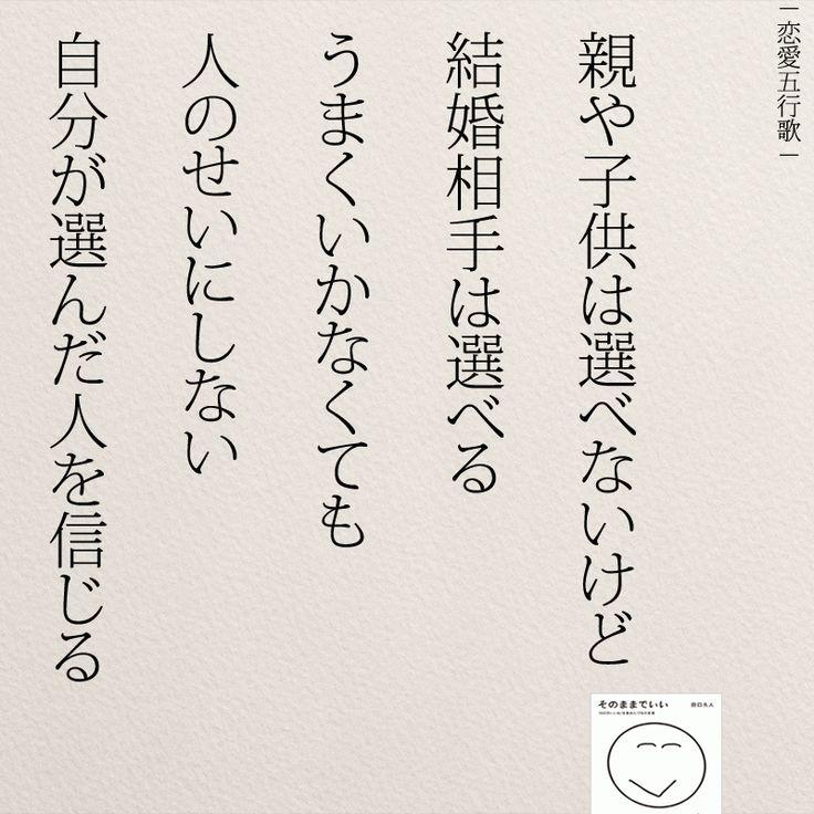 親や子供は選べないけど結婚相手は選べる 女性のホンネ オフィシャルブログ「キミのままでいい」Powered by Ameba