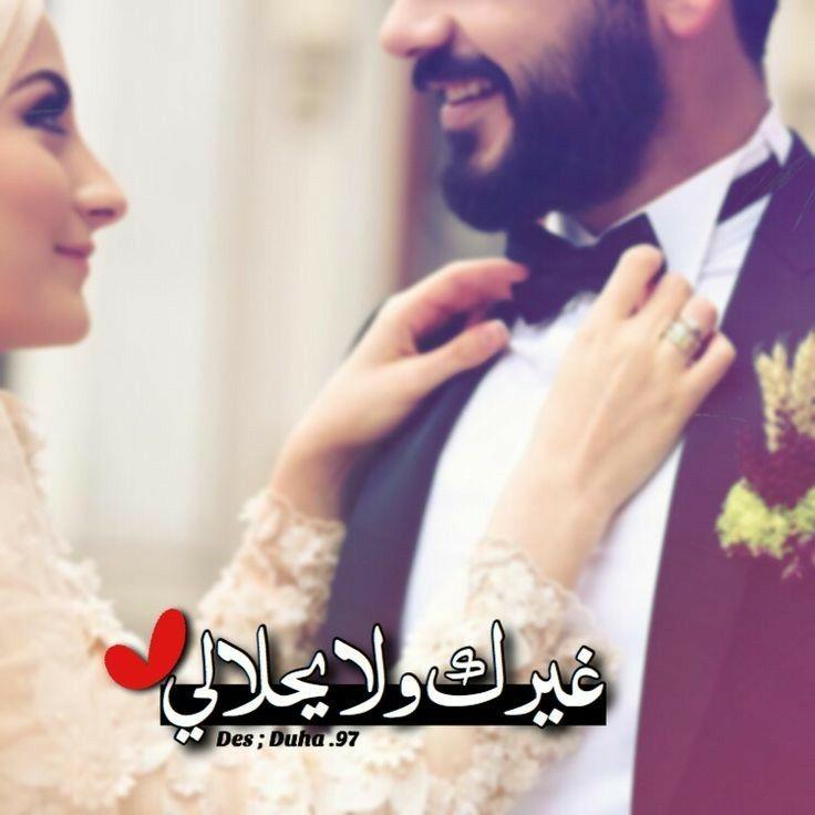 هيما حبيب قلبي Arabic Love Quotes Beautiful Arabic Words Love Cartoon Couple