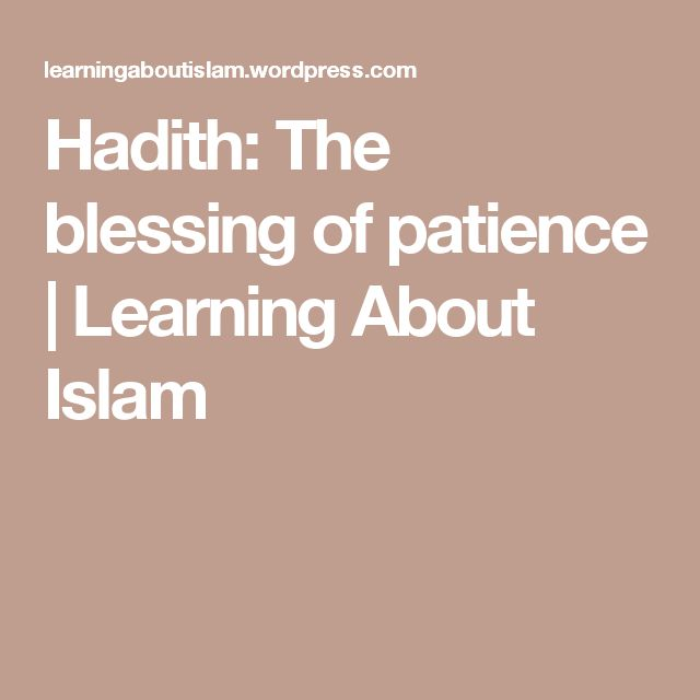 Hadith: The blessing of patience | Learning About Islam