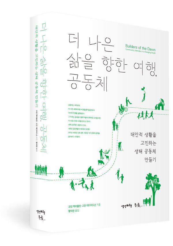 2015. 6. 생각비행+은공. 더 나은 삶을 향한 여행, 공동체. design by shin, byoungkeun.