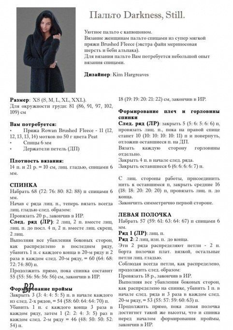 Уютное пальто с капюшоном. Обсуждение на LiveInternet - Российский Сервис Онлайн-Дневников
