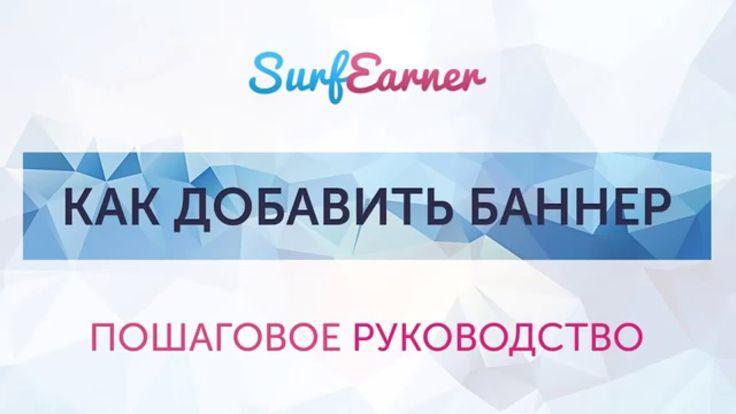 Как добавить рекламу баннер в SurfEarner