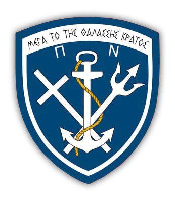 ΡΟΔΟΣυλλέκτης: Η Ιστορία του Πολεμικού μας Ναυτικού!!