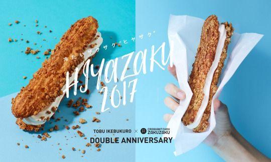 株式会社BAKEは、「クロッカンシュー ザクザク東武池袋店」のオープン1周年と東武百貨店池袋店開店55周年のダブルアニバーサリーを記念して、期間限定商品「HIYAZAKU(ヒヤザク)」を2017年5月25日(木)から7月9日(日)まで販売する。  「HIYAZAKU(ヒヤザク)」は、ザクザク食感のシュークリームにソフトクリームを挟み込んだ夏の季節にぴったりな冷んやりスイーツ。「クロッカンシュー ザクザク東武池袋店」オープン記念商品として昨年7月に期間限定で販売した際、好評だったことを受け、今回再販する運びとなった。 『クロッカンシュー ザクザク』の特徴であるアーモンドクランチとクロッカンがまぶされたザクザク食感の生地に、まろやかで濃厚な味わいのミルクソフトをたっぷりとサンド。レギュラー商品の、「クロッカンシュー ザクザク」と「ザクザク ソフト」の両方を一度に楽しめるようになっている。  ■商品概要 商品名 :冷たいクロッカンシュー ザクザク 「HIYAZAKU」 販売期間:5月25日(木)〜7月9日(日) 販売店舗:クロッカンシュー ザクザク 東武池袋店…