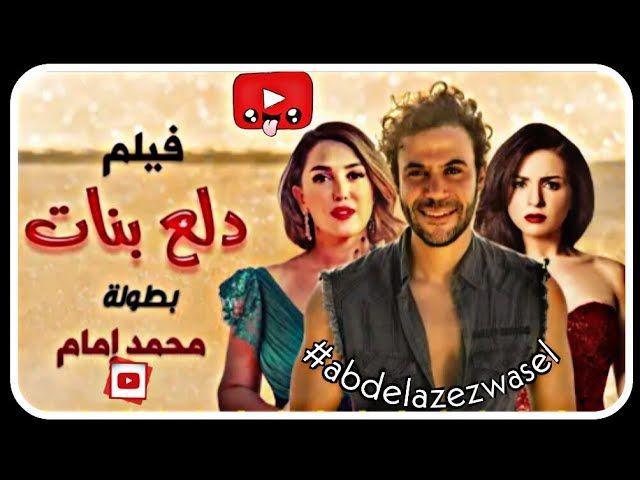 فيلم مصري جديد كوميدي2020 دلع البنات بطولة محمد إمام مي عز الدين Movie Posters Movies Poster
