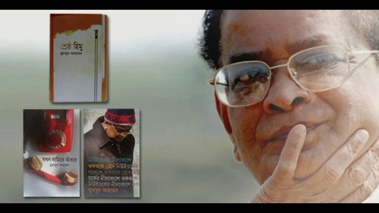 The biography of humayun ahmed Humayun Ahmed:(13 November 1948  19 July 2012) was a Bangladeshi writer dramatist screenwriter and filmmaker.[4] His breakthrough was his debut novel Nondito Noroke published in 1972.[5] He wrote over 200 fiction and non-fiction books all of which were bestsellers in Bangladesh.[6][7] Ahmed's writing style is characterized as magical realism.[8] His books were the top sellers at the Ekushey Book Fair during the 1990s and 2000s.[9] He won the Bangla Academy…
