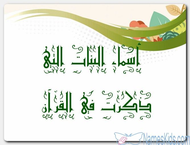 أسماء البنات التي ذكرت في القرآن اسماء اسلامية اسماء بنات 2020 اسماء بنات اسلامية Home Decor Decals Home Decor Decor