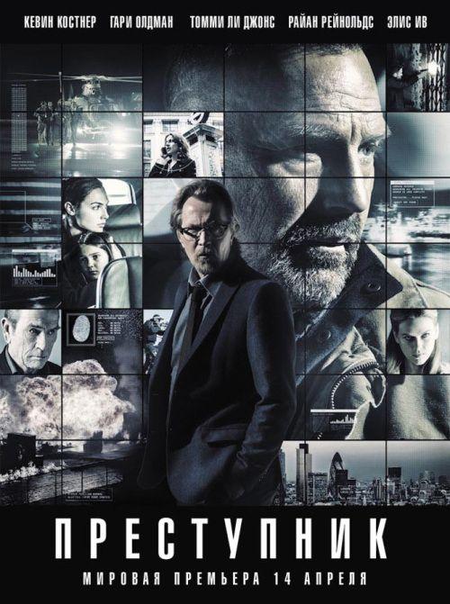 Преступник (2016) - смотреть онлайн