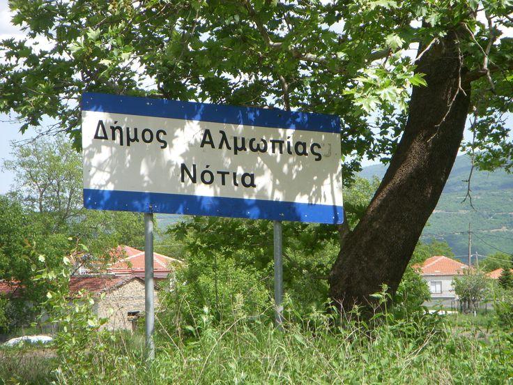 Νότια , Αλμωπίας