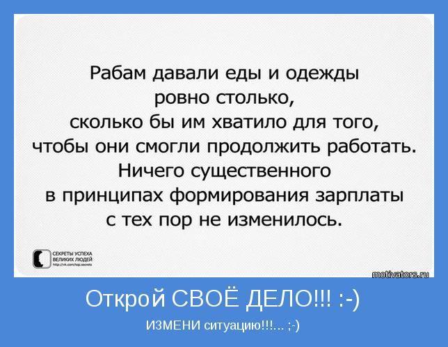 Открой СВОЁ ДЕЛО!!! :-)   Позитивные мотиваторы
