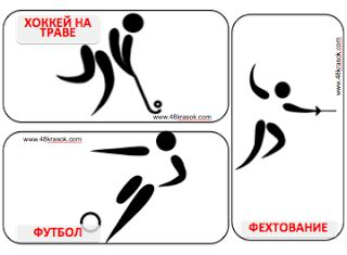 """48 КРАСОК: Дидактические карточки """"Летние Олимпийские Игры. Г..."""