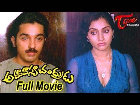 Amavasya Chandrudu Telugu Full Length Movie | Kamal Hassan | Madhavi