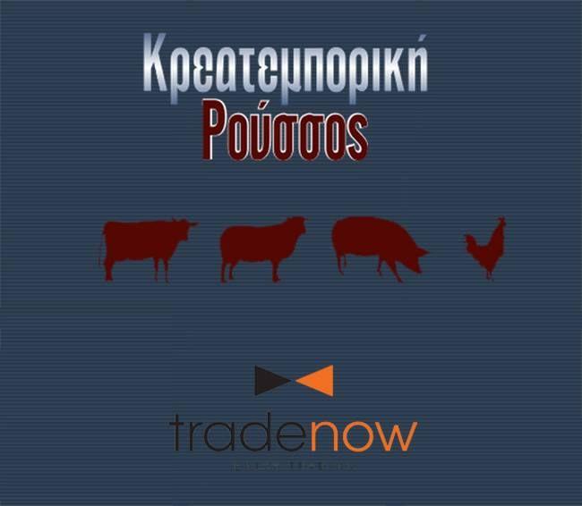"""Προμηθευτείτε ελληνικά #κρέατα αρίστης ποιότητας από την """"Κρεατεμπορική #Ρούσσος"""".  Κάντε #προσφορά μέσω της #tradenow ➜http://www.tradenow.gr/kreatemporiki-roussos/member/23162/?posttype=haves&distance=date&sortby=desc&sortdir=el"""