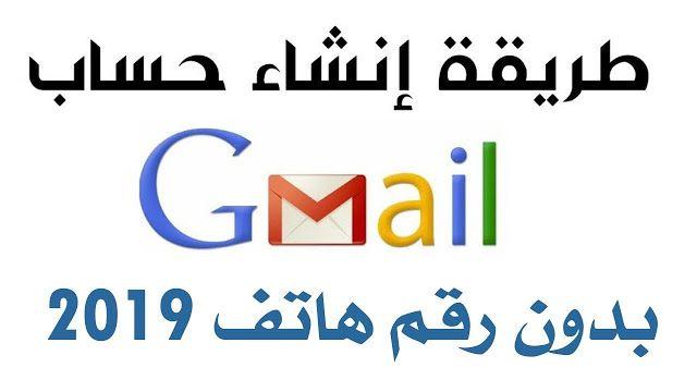 مدونة شادو هكر للمعلوميات انشاء حساب اميل جيميل Gmail بدون رقم هاتف Phone Novelty Sign Phone Numbers