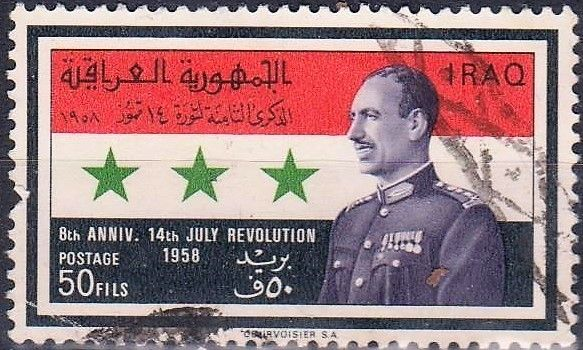 Iraq - 8th Anniversary of the 14th of July Revolution commemorated on a postage stamp, 1958.