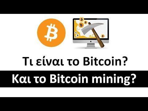 Τι είναι το Bitcoin? Τι είναι το Bitcoin mining?