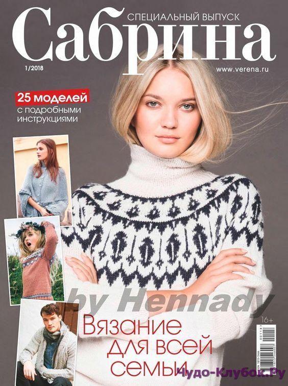 Журнал по вязанию, онлайн, скачать Сабрина спецвыпуск 1 2018 Сабрина спецвыпуск 1 2018