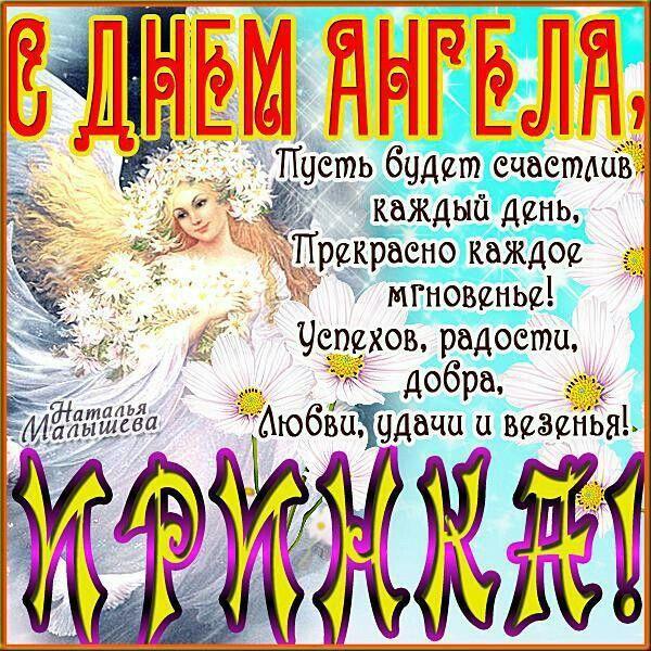 День ангела ирины открытки 1 октября