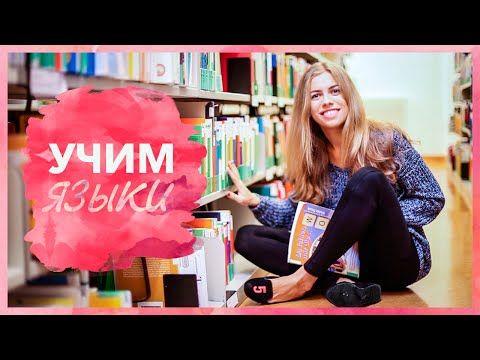 Как я выучила 5+2 языка! Моя история и советы! - YouTube