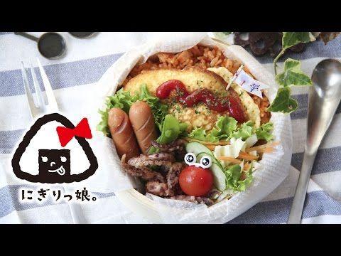 ふわふわスフレオムライス弁当~How to make today's obento【LunchBox】~121時限目Souffle omelet rice bento - YouTube