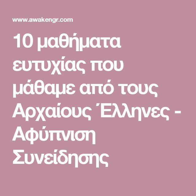 10 μαθήματα ευτυχίας που μάθαμε από τους Αρχαίους Έλληνες - Αφύπνιση Συνείδησης