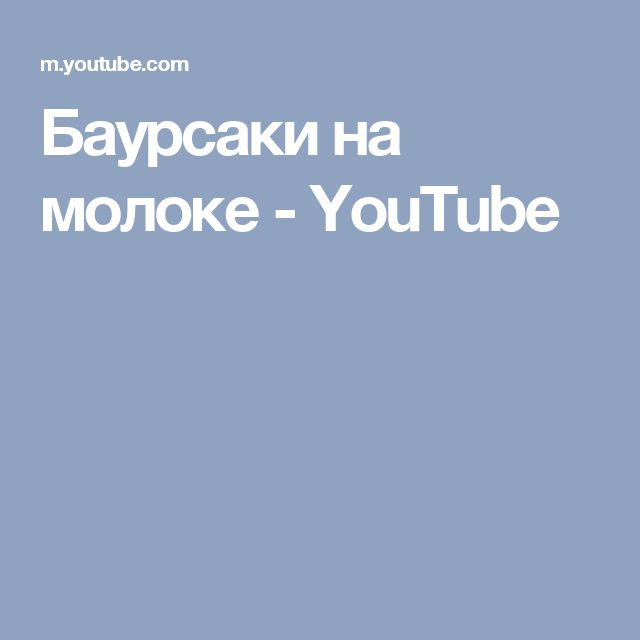 Баурсаки на молоке - YouTube