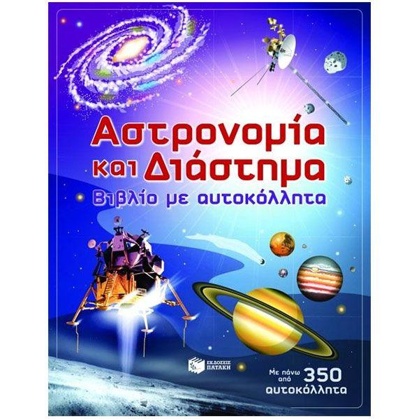 Αστρονομία και διάστημα. Βιβλίο με αυτοκόλλητα