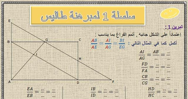 سلسلة 1 لمبرهنة طاليس مع الحل للثالثة إعدادي Math Chart Map