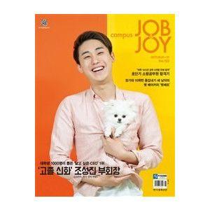 Campus JOB&JOY (韓国雑誌) / 122号 [韓国語] [海外雑誌] [JOB&JOY] 韓国音楽専門ソウルライフレコード - Yahoo!ショッピング - Tポイントが貯まる!使える!ネット通販