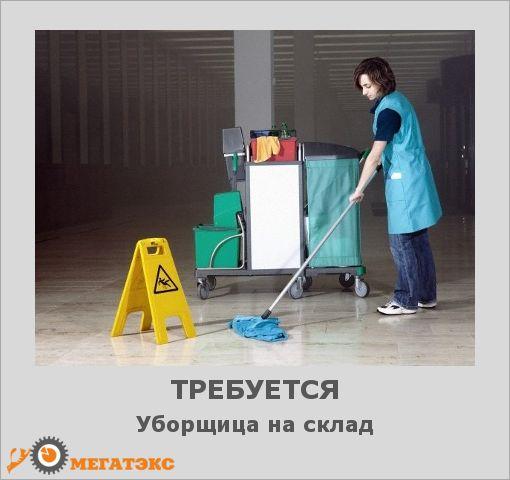 САНКТ-ПЕТЕРБУРГ  Требуется Уборщица на склад  Требования: - активность; - готовность к работе на ногах.  Обязанности: - сухая/влажная уборка склада бытовой химии.  Условия: - график работы 5/2 с 8.00 до 20.00; - выплаты 2 раза в месяц; - трудоустройство официальное; - предоставляется развозка от метро Купчино; - место работы Московское шоссе.  Тел.: 8 (812) 318-02-54; 8 (953) 151-29-47; 8 (960) 274-02-17.  #работа #работа_в_спб #вакансии_в_спб #санкт_петербург #спб