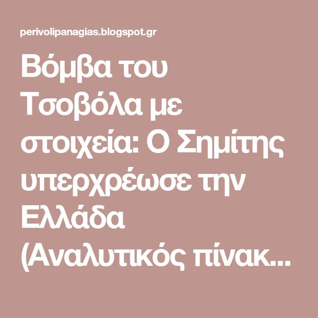 Βόμβα του Τσοβόλα με στοιχεία: Ο Σημίτης υπερχρέωσε την Ελλάδα (Αναλυτικός πίνακας)
