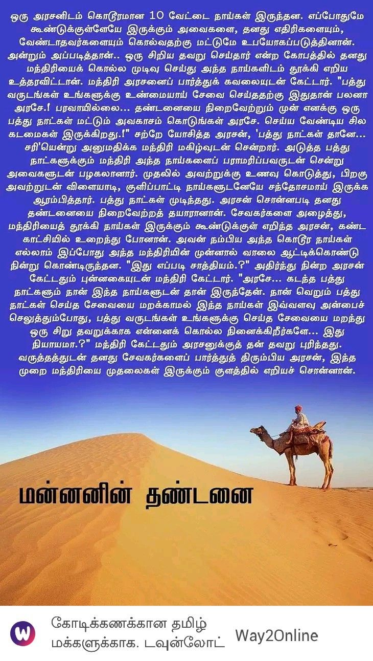 Pin by Lavanya on Tamil quotes in 2020 Tamil love quotes