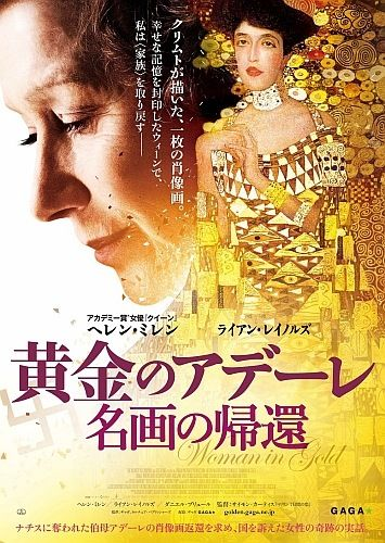 「ダウントン・アビー」好きは絶対ハマる。映画「黄金のアデーレ 名画の帰還」 - エキレビ!